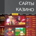 Создание и разработка казино от компании